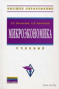 Микроэкономика. Леонид Басовский, Елена Басовская