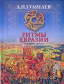 Ритмы Евразии. Лев Гумилев