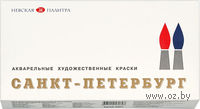 """Акварельные краски """"Санкт-Петербург"""" в кюветах (24 цвета + палитра)"""