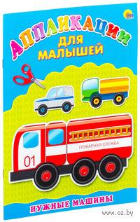 Нужные машины. Аппликация для малышей
