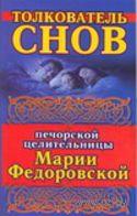 Толкователь снов печорской целительницы Марии Федоровской. Ирина Смородова