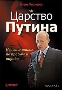 Царство Путина. Неосталинизм по просьбам народа. Елена Корнеева