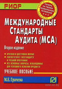 Международные стандарты аудита. М. Грачева