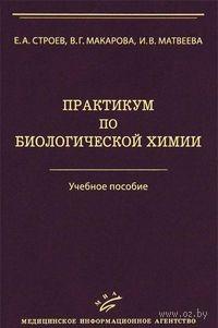 Практикум по биологической химии. Евгений Строев, Валентина Макарова