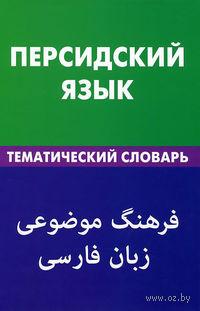 Персидский язык. Тематический словарь. Рогайех Али Бейги