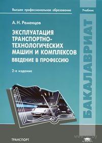 Эксплуатация транспортно-технологических машин и комплексов. Введение в профессию. Андрей Ременцов
