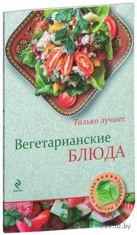 Вегетарианские блюда. Н. Савинова