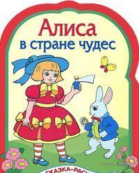 Алиса в стране чудес. Сказка-раскраска