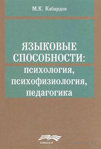 Языковые способности. Психология, психофизиология, педагогика