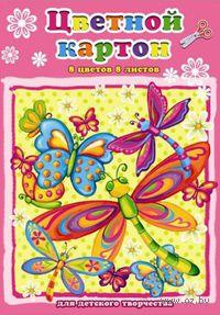 """Картон цветной """"Стрекозы и бабочки"""" (8 цветов)"""