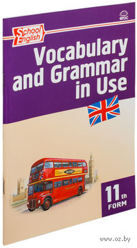 Английский язык. Сборник лексико-грамматических упражнений. 11 класс