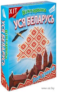 Вктарына. Уся Беларусь