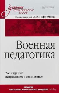 Военная педагогика. Олег Ефремов