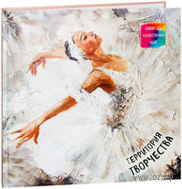 Блокнот для художественных идей. Балерина