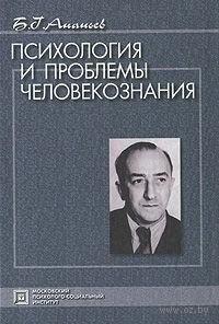 Психология и проблемы человекознания. Борис Ананьев