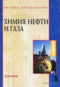 Химия нефти и газа. Владимир Рябов
