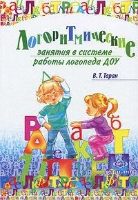 Логоритмические занятия в системе работы логопеда ДОУ. Валентина Таран
