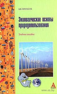 Экологические основы природопользования. Виталий Протасов