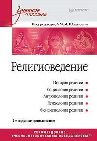 Религиоведение. М. Шахнович