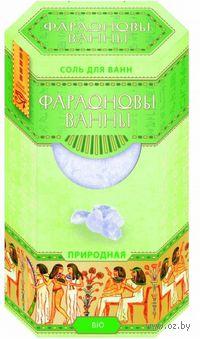 """Соль для ванн """"Фараоновы ванны"""" Bio природная (500 гр)"""