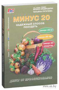 Минус 20. Надежный способ похудеть