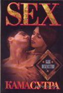Камасутра. Sex как искусство. К. Ляхова
