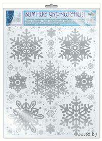 Зимние украшения на окна. Снежинки голографические (НГ-010024)