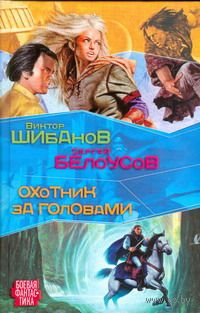 Охотник за головами. Сергей Белоусов, Виктор Шибанов