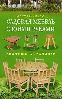 Садовая мебель своими руками. Удачные самоделки