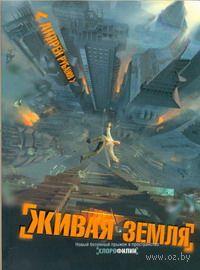 Живая земля. Андрей Рубанов