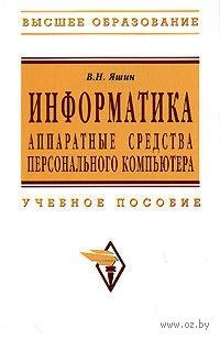 Информатика. Аппаратные средства персонального компьютера. Владимир Яшин