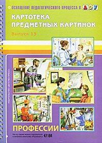 Картотека предметных картинок. Выпуск 13. Профессии. Наталия Нищева