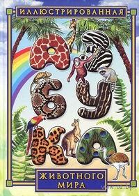 Иллюстрированная азбука животного мира. Н. Рудакова