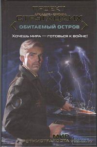 Мир ротмистра Тоота. Владимир Свержин