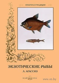 Экзотические рыбы. Луи Агассиз