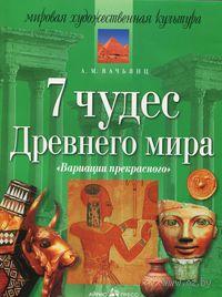 7 чудес Древнего мира. Анна Вачьянц