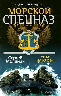 Морской спецназ. Спас на крови. Сергей Малинин