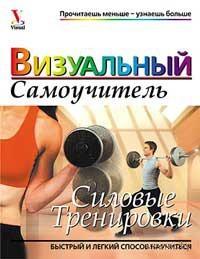 Силовые тренировки. Визуальный самоучитель