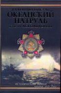 Океанский патруль (в двух томах - мягкая обложка). Валентин Пикуль