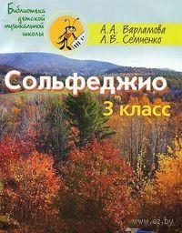 Сольфеджио. 3 класс. А. Варламова, Л. Семченко