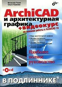 ArchiCAD и архитектурная графика (+ CD). В. Тозик, О. Ушакова