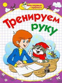 Тренируем руку. Е. Соколова, Наталья Нянковская