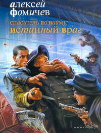 Спаситель по найму. Истинный враг (м). Алексей Фомичев