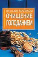 Очищение голоданием (м). Геннадий Малахов