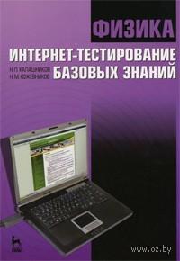 Физика. Интернет-тестирование базовых знаний. Николай Калашников, Николай Кожевников