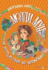 Молли Мун и путешествие во времени. Джорджия Бинг