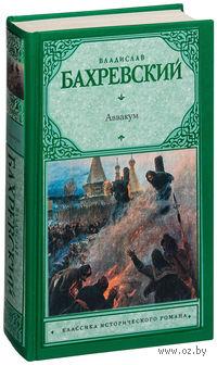 Аввакум. Владислав Бахревский