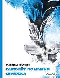 Самолет по имени Сережка. Владислав Крапивин