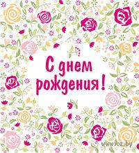 С днем рождения! (цветы)