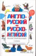 Англо-русский и русско-английский иллюстрированный словарь